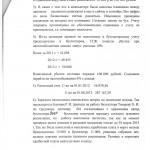 Акт Ревизионной 2013 007