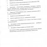 Акт Ревизионной 2013 011