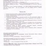Общ Собр заочн 01-12-2013 стр1