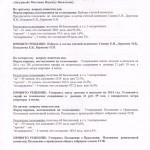 Общ Собр заочн 01-12-2013 стр2