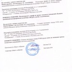 Общ Собр заочн 01-12-2013 стр3
