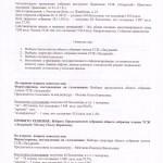 Общ собр заочн 30-11-2013_стр1