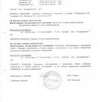 2013_02_01 Протокол 1 Общ собр собств003