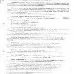 2013_08_13 Протокол 5 Общ собр собств002