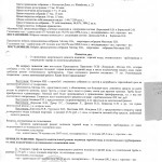 2013_09_07 Протокол 6 Общ собр собств001