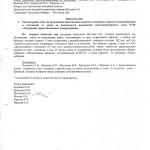 2013_09_11 Протокол 10 правление001