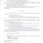Протоколо общ собр 1