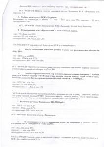 протоколо общ собр 2
