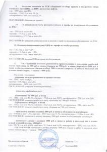 протоколо общ собр 3